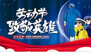 劳动节致敬英雄海报设计PSD素材