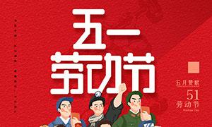 51劳动节企业放假通知海报PSD素材