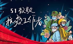 51致敬抗疫工作者宣传栏PSD素材