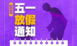 五一放假通知宣传海报设计PSD素材