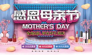 感恩母亲节商场促销海报模板PSD素材