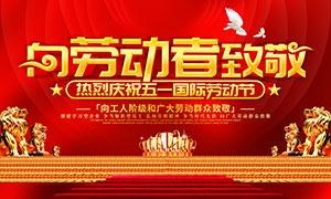 庆祝五一劳动节宣传海报PSD素材