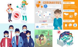 新冠疫情全球蔓延科普宣传矢量素材