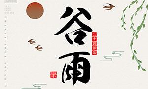 中国风传统谷雨节气海报设计PSD素材