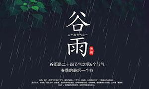 下雨主题谷雨时节宣传海报PSD素材