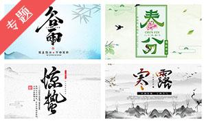 中国传统节气