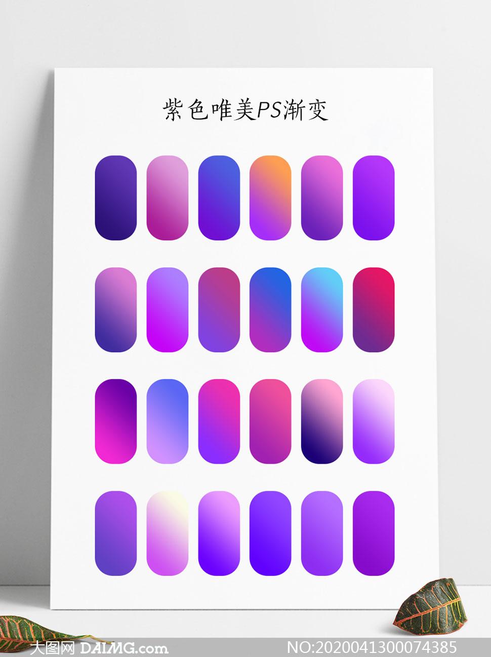 梦幻紫色调PS渐变