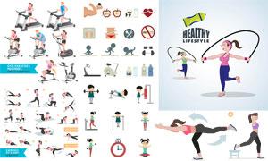 健身运动人物与器材等设计矢量素材