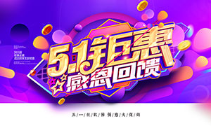 51劳动节感恩回馈海报设计PSD源文件