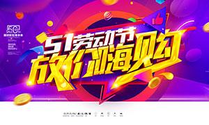 51劳动节放价促销海报设计PSD源文件