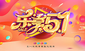 乐享51劳动节海报设计PSD素材