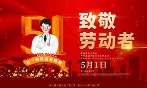 51劳动节致敬劳动者海报设计PSD素材