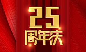 25周年庆活动宣传单设计PSD素材