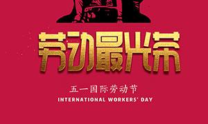 劳动最光荣劳动节海报设计PSD源文件