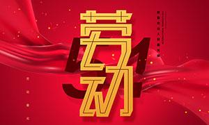 51劳动最光荣主题海报PSD素材