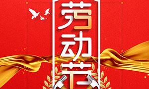 51劳动节喜庆主题海报PSD素材