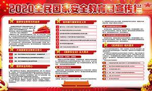 020全民国家安全教育日宣传栏PSD模板