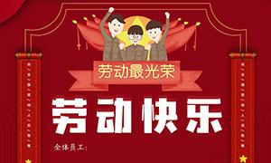 51劳动节企业放假通知海报PSD源文件