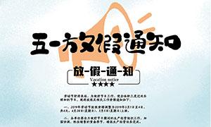 五一放假通知宣传海报PSD素材