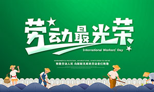 劳动最光荣主题51宣传展板PSD素材