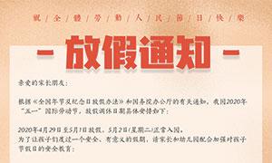 五一放价通知宣传海报设计PSD源文件