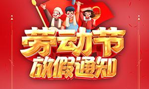 劳动节放假通知宣传栏PSD素材