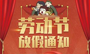 51劳动节放假通知海报PSD素材