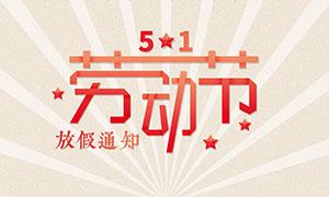 51放假通知宣传海报设计PSD素材