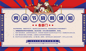 51劳动节放假通知宣传海报PSD模板
