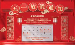 51放假通知红色海报设计PSD素材