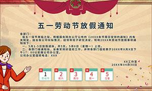 五一劳动节放假通知海报PSD素材