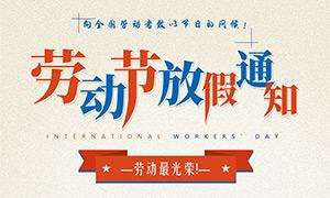 劳动节企业放假通知海报PSD素材