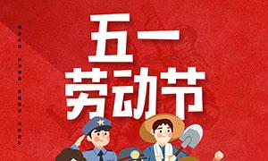 五一劳动节企业放假通知海报PSD素材