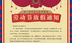 五一劳动节放假通知宣传海报PSD素材