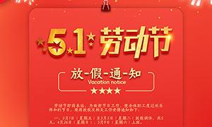 51劳动节公司放假通知海报PSD素材