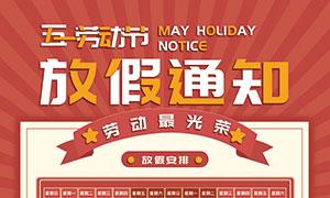 五一劳动节放价通知海报PSD模板