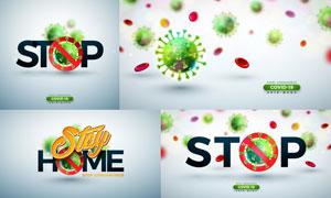 新冠病毒细胞与警示图案创意矢量图