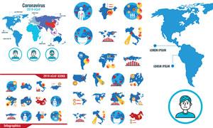 新冠肺炎疫情蔓延地图分布矢量素材
