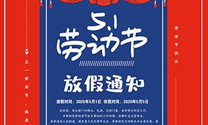 51劳动节放假通知海报PSD模板