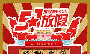 2020劳动节放假通知海报设计PSD素材