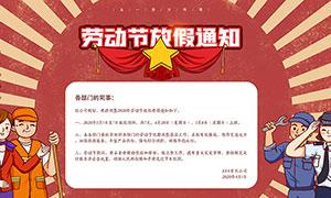 劳动节放假通知公告设计PSD素材