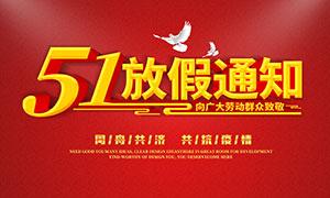 51放假通知宣传海报设计PSD源文件