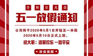 51放假通知公告海报设计PSD素材