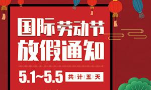 51国际劳动节放价通知海报PSD素材