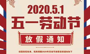 51劳动节放假通知公告海报PSD素材