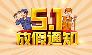 51放假通知公告海报设计PSD源文件