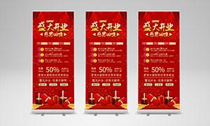 盛大开业感恩回馈展架设计PSD素材