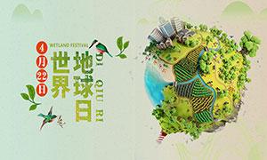 世界地球日公益宣传海报设计PSD模板