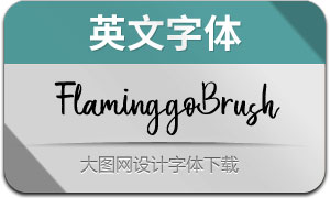 FlaminggoBrush(英文字体)