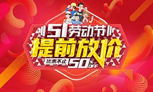 51劳动节提前放价海报设计PSD素材